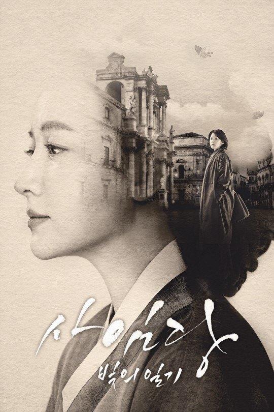 Phim của Lee Young Ae - Song Seung Hun tung trailer mới sau thời gian dài