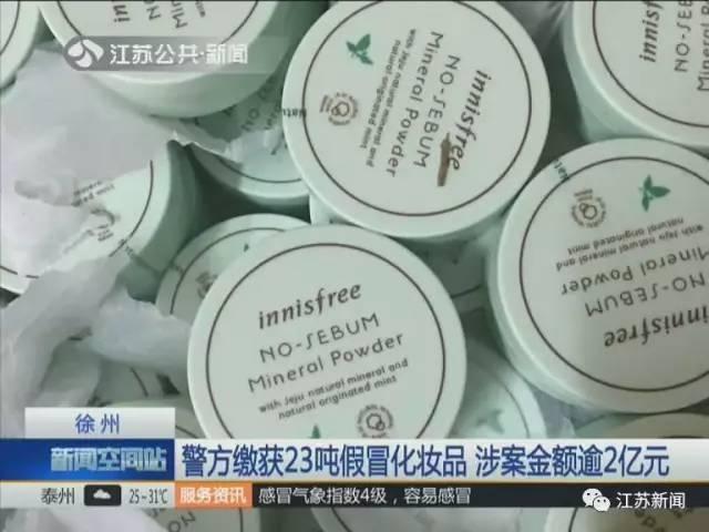 Cảnh sát Trung Quốc phát hiện kho mỹ phẩm giả khổng lồ, trong đó có nhiều sản phẩm phổ biến tại Việt Nam - Ảnh 5.