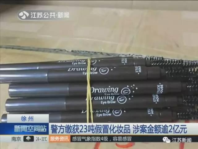 Cảnh sát Trung Quốc phát hiện kho mỹ phẩm giả khổng lồ, trong đó có nhiều sản phẩm phổ biến tại Việt Nam - Ảnh 4.