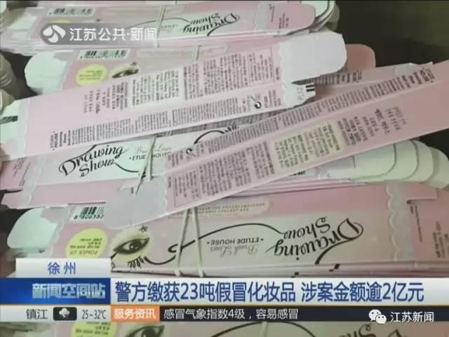 Cảnh sát Trung Quốc phát hiện kho mỹ phẩm giả khổng lồ, trong đó có nhiều sản phẩm phổ biến tại Việt Nam - Ảnh 2.