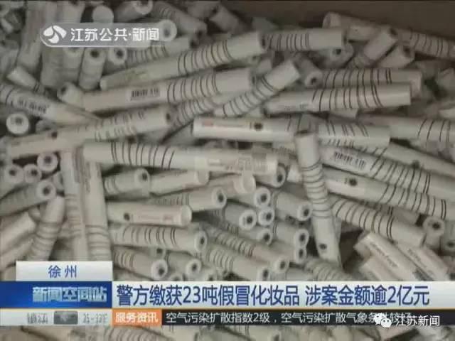 Cảnh sát Trung Quốc phát hiện kho mỹ phẩm giả khổng lồ, trong đó có nhiều sản phẩm phổ biến tại Việt Nam - Ảnh 1.