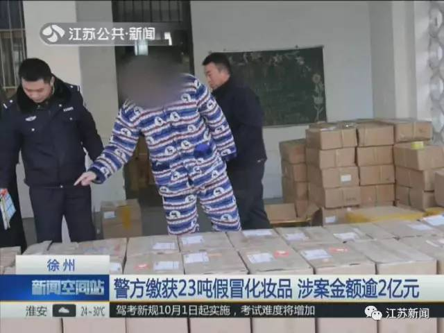 Cảnh sát Trung Quốc phát hiện kho mỹ phẩm giả khổng lồ, trong đó có nhiều sản phẩm phổ biến tại Việt Nam - Ảnh 8.