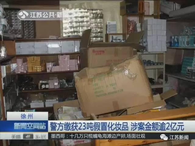 Cảnh sát Trung Quốc phát hiện kho mỹ phẩm giả khổng lồ, trong đó có nhiều sản phẩm phổ biến tại Việt Nam - Ảnh 7.