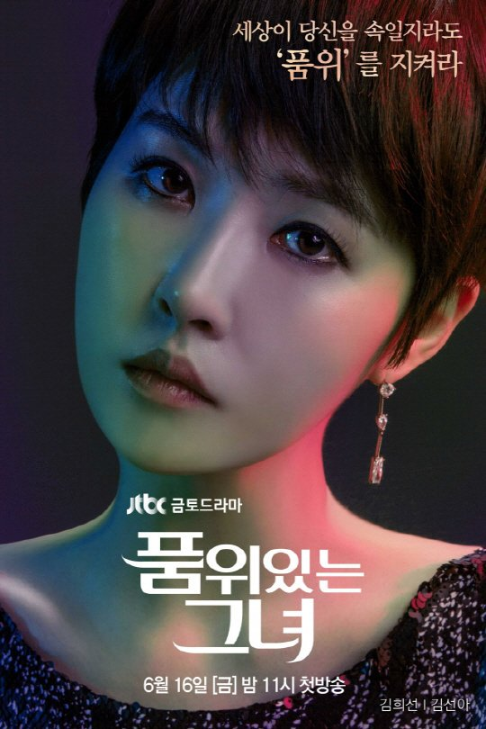 Cặp đôi U40 Kim Hee Sun, Kim Sun Ah đẹp quyền lực không thể rời mắt - Ảnh 7.