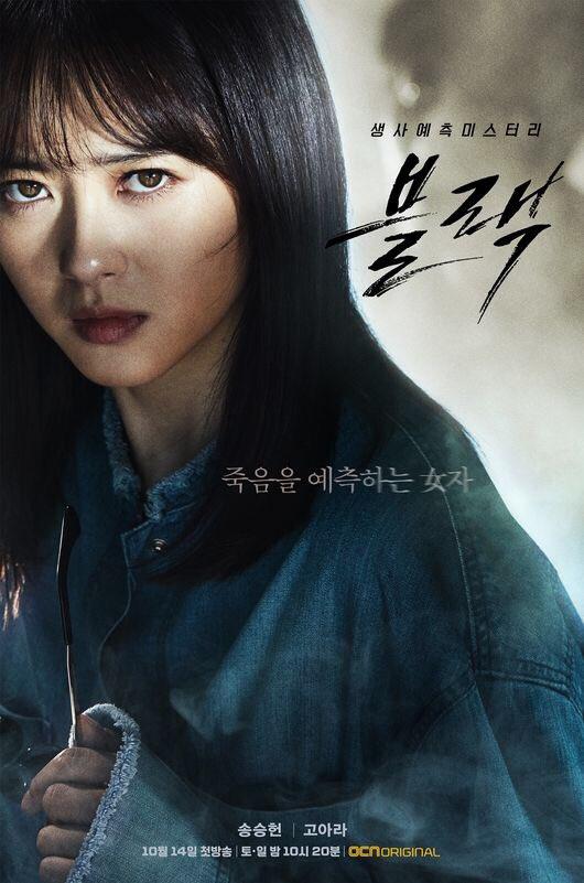 Sau Thần chết Lee Dong Wook, khán giả lại phát cuồng với Thần chết Song Seung Hun - Ảnh 2.