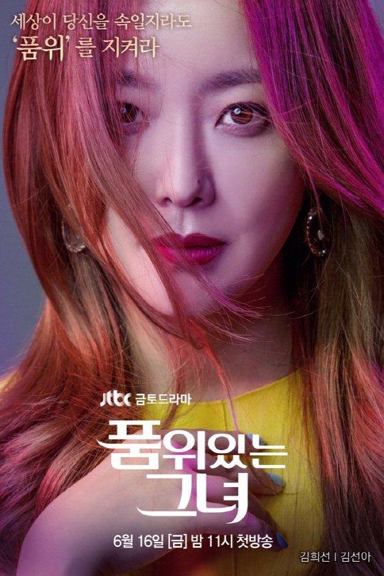 Cặp đôi U40 Kim Hee Sun, Kim Sun Ah đẹp quyền lực không thể rời mắt - Ảnh 6.