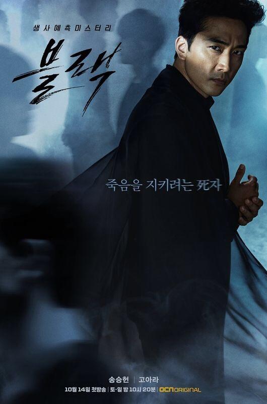 Sau Thần chết Lee Dong Wook, khán giả lại phát cuồng với Thần chết Song Seung Hun - Ảnh 1.