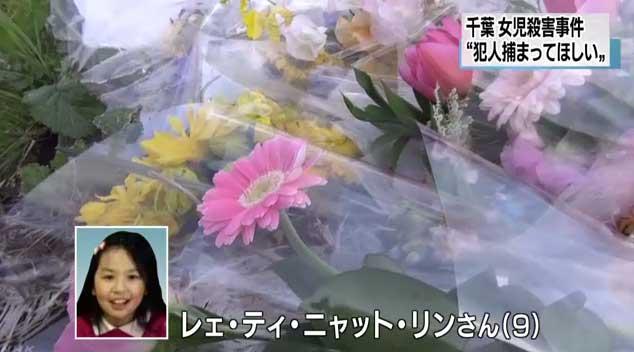 Đưa thi thể bé gái bị sát hại ở Nhật về Việt Nam - Ảnh 1.
