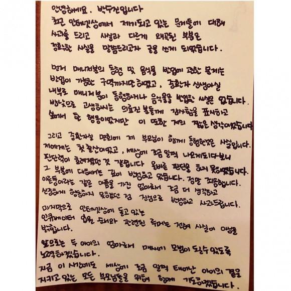 Sau 1 năm sinh con, bà xã Bae Yong Joon lại nhận chỉ trích vì đòi hỏi quá đáng khi sinh nở - Ảnh 2.