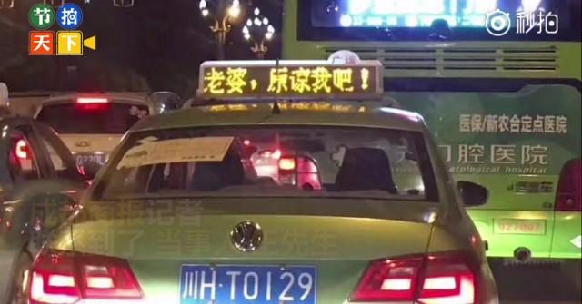 Cãi nhau khiến vợ tức giận bỏ đi, chồng bao trọn quảng cáo trên 600 chiếc taxi van xin vợ tha thứ - ảnh 1