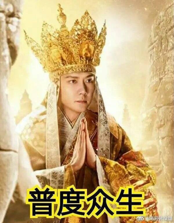 Meme hot nhất C-biz hiện nay: Đường Tăng Phùng Thiệu Phong cứu giúp chúng sinh vì cưới Triệu Lệ Dĩnh làm vợ - Ảnh 2.