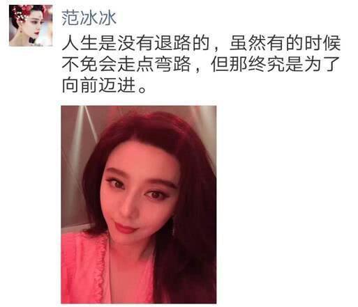 Phạm Băng Băng đăng ảnh selfie xinh đẹp, lên tiếng ám chỉ sắp quay lại Cbiz? - Ảnh 3.