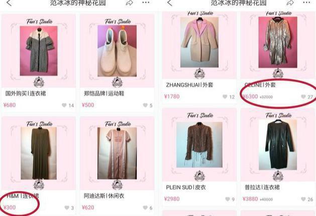 Phạm Băng Băng bất ngờ bán đấu giá quần áo cũ, netizen: Chẳng lẽ thiếu tiền đến vậy sao? - Ảnh 2.