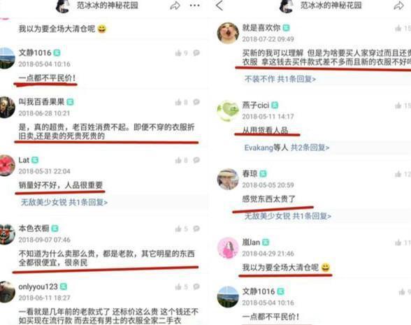 Phạm Băng Băng bất ngờ bán đấu giá quần áo cũ, netizen: Chẳng lẽ thiếu tiền đến vậy sao? - Ảnh 3.