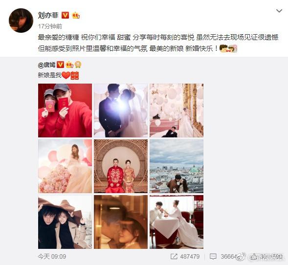 Lưu Diệc Phi chúc mừng Đường Yên – La Tấn, nuối tiếc vì không thể dự đám cưới - Ảnh 1.