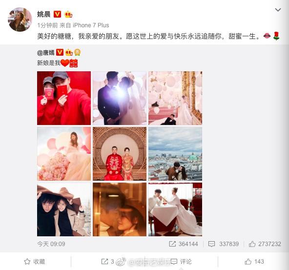 Dương Mịch, Hồ Ca, Lâm Tâm Như cùng dàn sao đình đám chúc phúc cho đám cưới của Đường Yên – La Tấn - Ảnh 11.