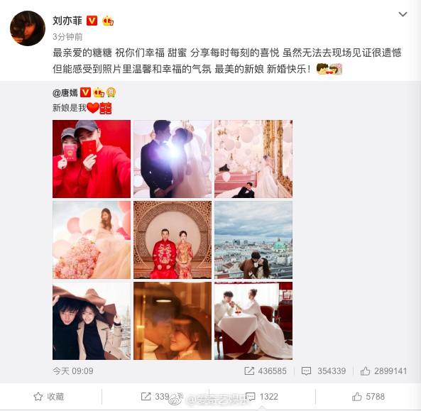 Dương Mịch, Hồ Ca, Lâm Tâm Như cùng dàn sao đình đám chúc phúc cho đám cưới của Đường Yên – La Tấn - Ảnh 3.