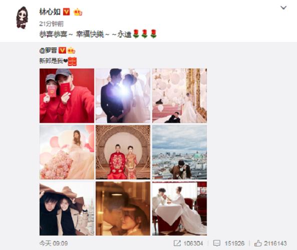 Dương Mịch, Hồ Ca, Lâm Tâm Như cùng dàn sao đình đám chúc phúc cho đám cưới của Đường Yên – La Tấn - Ảnh 4.