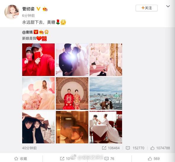Dương Mịch, Hồ Ca, Lâm Tâm Như cùng dàn sao đình đám chúc phúc cho đám cưới của Đường Yên – La Tấn - Ảnh 7.