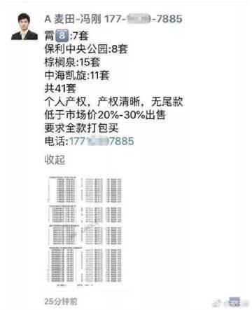 Không có chuyện Phạm Băng Băng và Lý Thần phải bán tống bán tháo 41 căn biệt thự để dồn tiền nộp phạt trốn thuế! - Ảnh 1.
