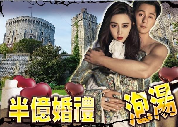 Nếu không có scandal trốn thuế, thì đám cưới thế kỷ của Phạm Băng Băng và Lý Thần sẽ được tổ chức vào ngày 15/9 tại Anh  - Ảnh 1.