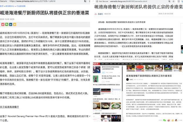 Tại sao nhà hàng Hải Cảng Đà Nẵng lại được báo mạng Trung Quốc khen ngợi hết lời? - Ảnh 1.