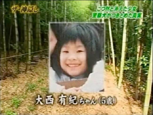 Bé gái 5 tuổi vào rừng hái măng với mẹ rồi biến mất không dấu vết, để lại phía sau vụ án bí ẩn gây ám ảnh nhất Nhật Bản - Ảnh 1.