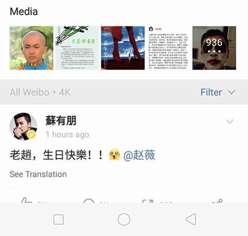 Cậu bạn thanh xuân Huỳnh Hiểu Minh lại khiến fan rung rinh khi chúc mừng sinh nhật Triệu Vy - Ảnh 2.