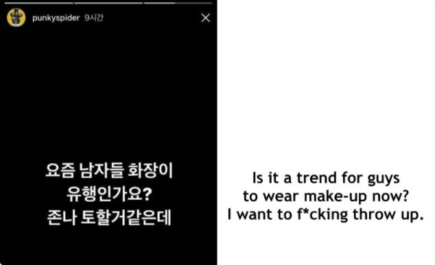 Stylist có tiếng xứ Hàn nhận đủ gạch vì phát ngôn: Nhìn thấy nam giới makeup là buồn nôn - Ảnh 1.