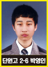 Câu chuyện buồn về 5 người vẫn chưa được tìm thấy thi thể dù phà Sewol đã được trục vớt thành công - Ảnh 5.