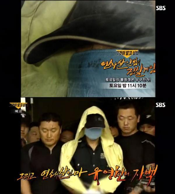 Tên sát nhân hàng loạt man rợ nhất Hàn Quốc: Lấy cảm hứng từ kẻ thủ ác khác, trong vòng 1 năm giết 19 mạng người - Ảnh 6.