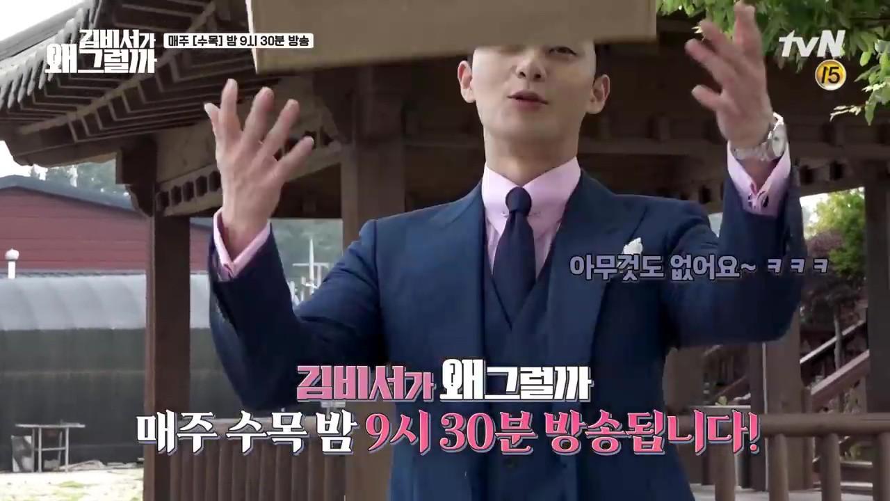 Hậu trường Thư Ký Kim: Quá bất ngờ với thứ đựng trong hộp quà Park Seo Joon mang ra đảo - Ảnh 4.