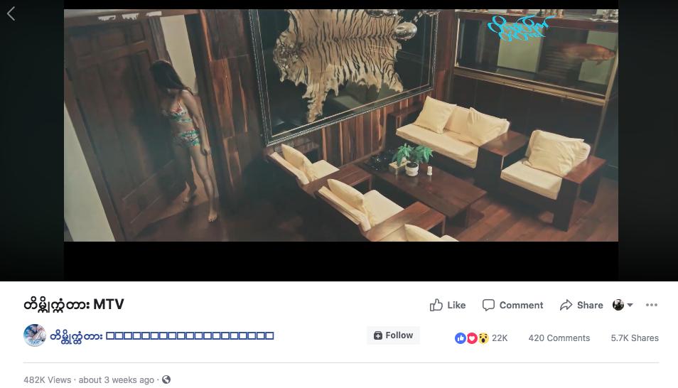 Trailer phim dài hơn 2 phút chỉ có cảnh thả dáng của Á hậu Huyền My gây sốt tại Myanmar - Ảnh 2.