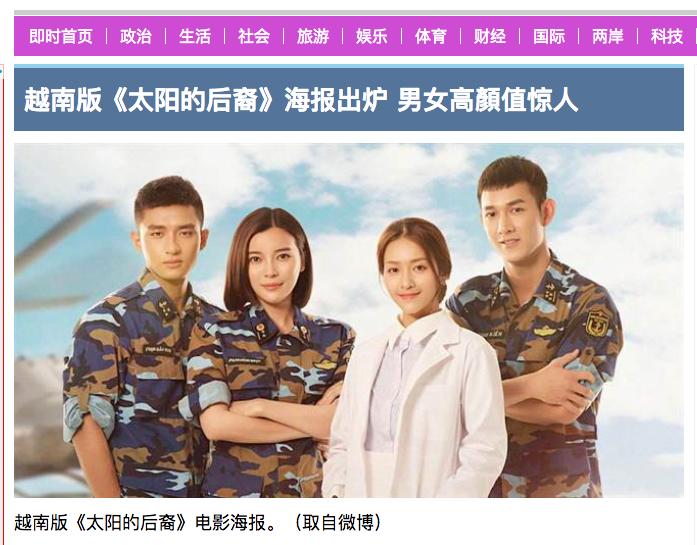 Dàn sao Hậu Duệ Mặt Trời bản Việt được khen ngợi trên báo Trung Quốc - Ảnh 2.