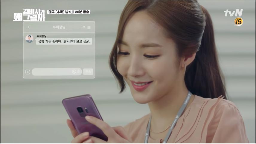 Phim tâm lý, tình cảm: Phó chủ tịch Lee có bạn gái xinh đẹp khiến thư ký Kim ghen tuông 8-15319324094961579144482
