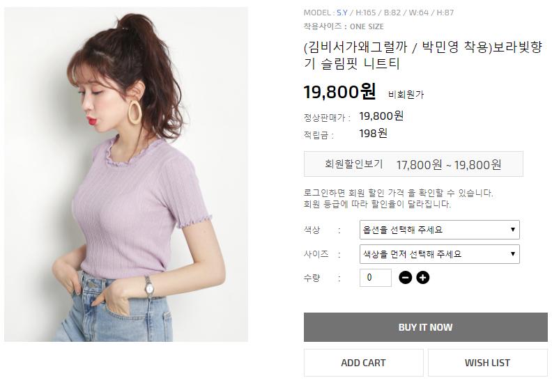 Có cả tủ đồ đắt đỏ nhưng thư ký Kim cũng mua áo 400k từ trang bán hàng online Hàn Quốc - Ảnh 4.
