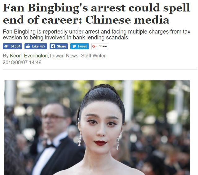 Báo Trung phân tích nguyên nhân Phạm Băng Băng không thể thoát tội dù quan hệ rộng, có ông lớn chống lưng - Ảnh 1.