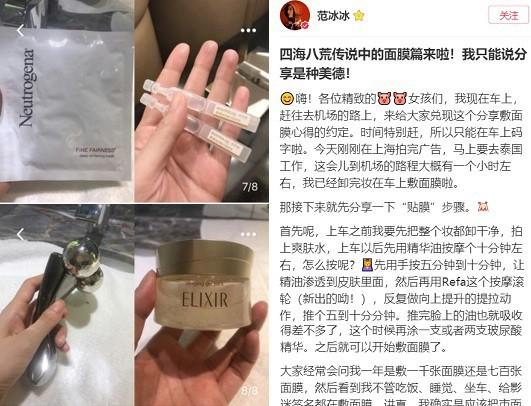 Bạn có biết: Phạm Băng Băng đã chuyển sang làm beauty blogger, chuyên review sản phẩm rồi kìa - Ảnh 6.