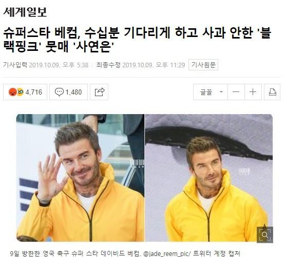 """Thực hư chuyện BLACKPINK đi trễ 20 phút trong sự kiện có David Beckham: Báo Hàn đang cố tình """"chơi"""" YG? - Ảnh 2."""