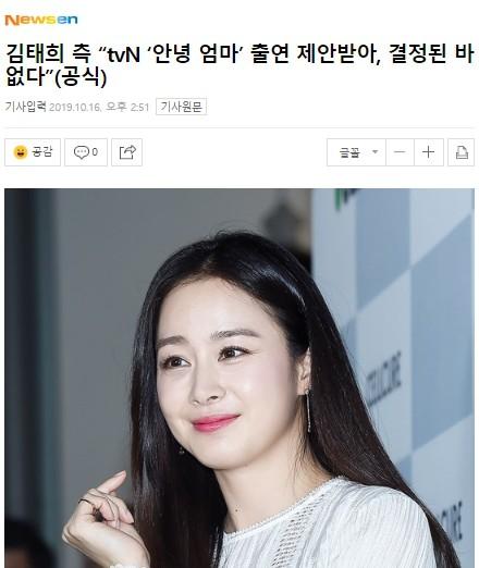 """Sau 3 năm """"bận"""" sinh con cho Bi Rain, Kim Tae Hee chuẩn bị quay lại đóng phim: Đảm nhận vai chính là một hồn ma? - Ảnh 3."""