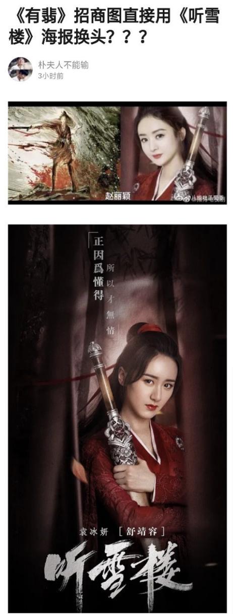 """Chưa ra mắt, phim """"Hữu Phỉ"""" của Triệu Lệ Dĩnh đã vướng nghi án đạo nhái poster """"Thính tuyết lâu""""   - Ảnh 1."""