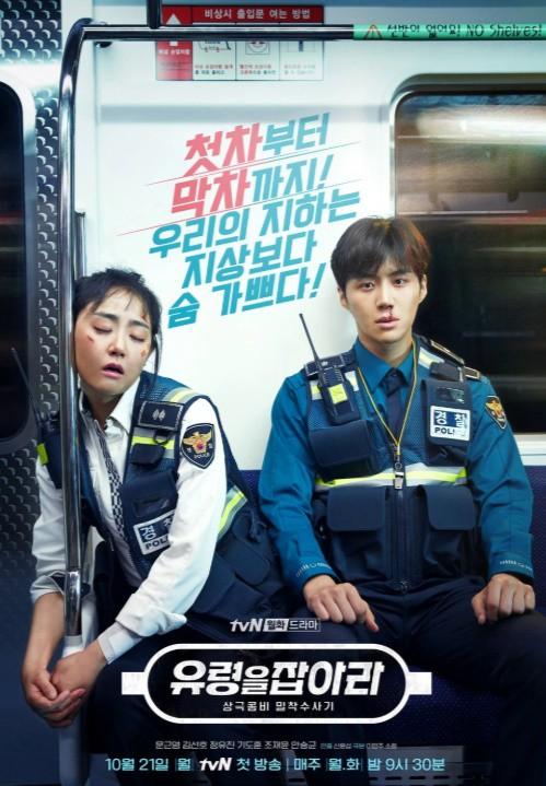 """Phim Hàn tháng 10/2019: Màn đối đầu giữa của Lee Dong Gun và Jang Nara, """"em gái mưa""""  Moon Geun Young tái xuất sau 4 năm - Ảnh 10."""