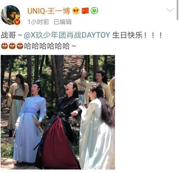 """Vương Nhất Bác, Vu Bân cùng loạt sao chúc mừng sinh nhật mỹ nam """"Ngụy Vô Tiện"""" Tiêu Chiến - Ảnh 3."""