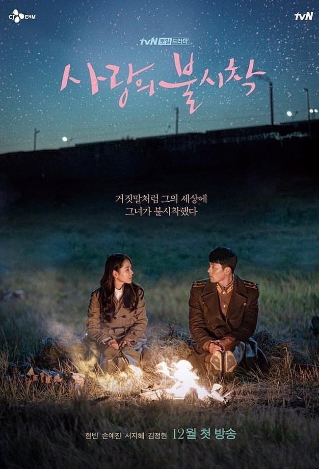 Tạo hình siêu xinh đẹp của Son Ye Jin trong phim đóng cùng Hyun Bin: Đúng chuẩn con gái nhà tài phiệt - Ảnh 7.