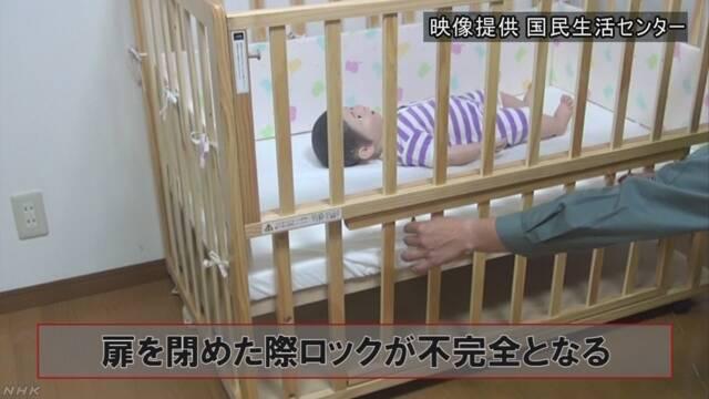 Cảnh báo: Em bé chết ngạt do vô tình mắc kẹt trong cũi gỗ khi ngủ - Ảnh 1.