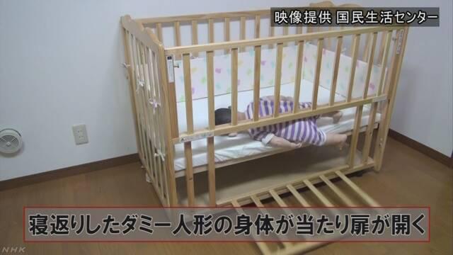 Cảnh báo: Em bé chết ngạt do vô tình mắc kẹt trong cũi gỗ khi ngủ - Ảnh 3.