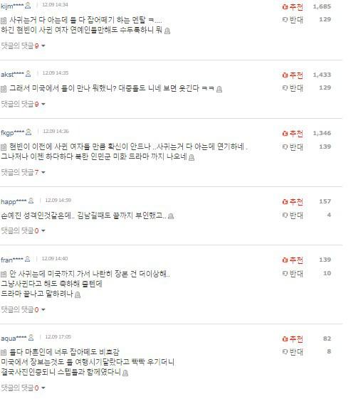 """Phim mới chuẩn bị lên sóng, Son Ye Jin và """"tình cũ"""" Song Hye Kyo dính """"phốt"""" của netizen Hàn vì phủ nhận hẹn hò - Ảnh 6."""