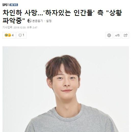"""Phim mới của """"chồng cũ"""" Goo Hye Sun lại có biến: Nam phụ diễn cùng vừa qua đời, hàng loạt cảnh quay sẽ bị cắt bỏ - Ảnh 3."""