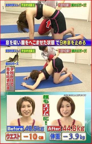 Học người Nhật bí quyết giảm 4kg trong 1 tháng, thu nhỏ thêm 10cm vòng eo nhờ bài tập yoga quen thuộc - Ảnh 3.