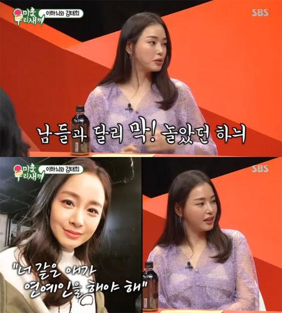 Hoa hậu đẹp nhất Hàn Quốc Honey Lee tiết lộ bí mật về Kim Tae Hee thời còn là sinh viên Đại học  - Ảnh 2.